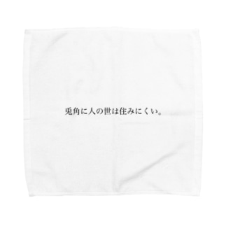 兎角に人の世は住みにくい。 Towel handkerchiefs