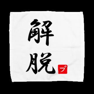 しる猫☆ミ雑貨店の解脱 Towel handkerchiefs