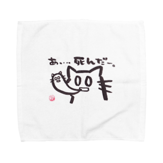 ショカ(=ФωФ=)ネコのお店 SUZURI支店のひまんがCat(あ、死んだ) Towel handkerchiefs