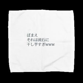 机の干し芋で世界は廻る。vol.2 Towel handkerchiefs