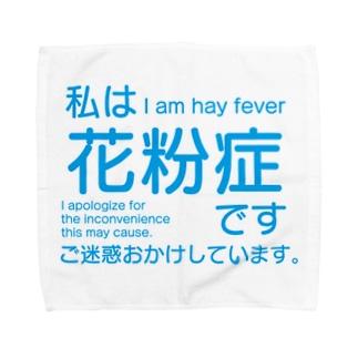花粉症アピール2 Towel handkerchiefs