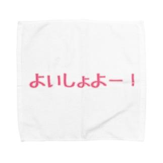 よいしょよー! Towel handkerchiefs