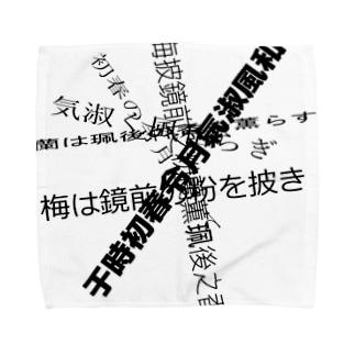 令和 Towel handkerchiefs