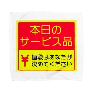 本日のサービス品 Towel handkerchiefs