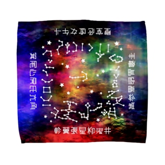高松塚古墳星宿図 Towel handkerchiefs