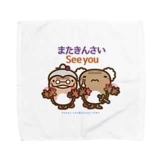 邑南町ゆるキャラ:オオナン・ショウ 石見弁Ver『またきんさい』 Towel handkerchiefs