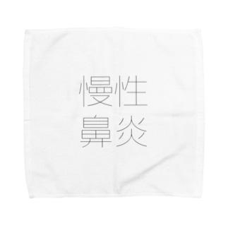 慢性鼻炎 Towel handkerchiefs