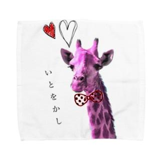 きりん〜趣〜 Towel handkerchiefs