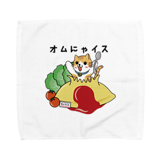 Shige-Yaのオムにゃイス Towel handkerchiefs