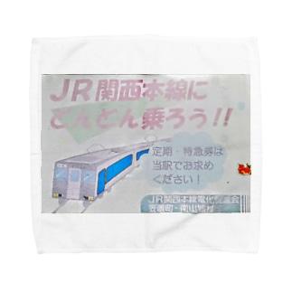 JR関西本線にどんどん乗ろう!! Towel handkerchiefs