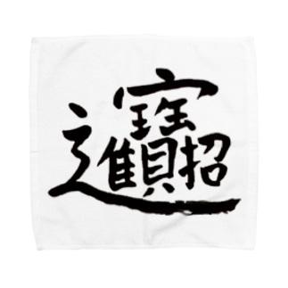 THIS IS 何とも読まない Towel handkerchiefs