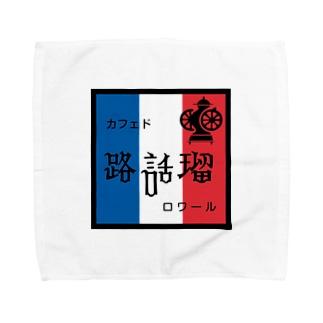 看板 Towel handkerchiefs