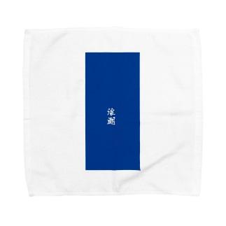 浪潮 Towel handkerchiefs