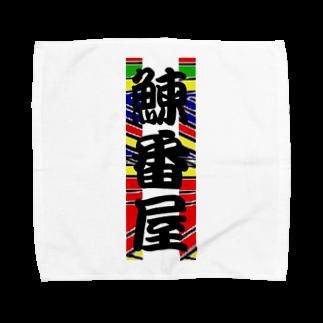 G-HERRING(鰊;鮭;公魚;Tenkara;SALMON)の鰊番屋 Towel handkerchiefs