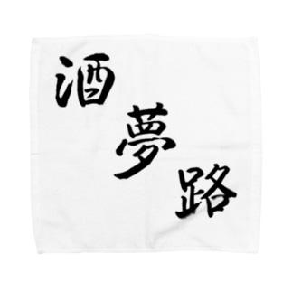 斜めの酒夢路その2 Towel handkerchiefs