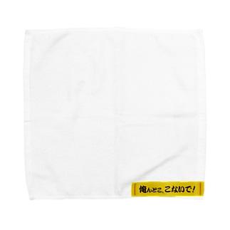 俺んとここないで! Towel handkerchiefs