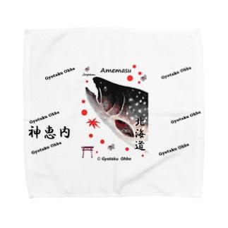 雨鱒!(アメマス;神恵内)あらゆる生命たちへ感謝をささげます。 Towel handkerchiefs