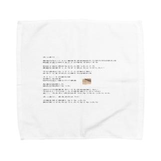 inuppasiri Towel handkerchiefs