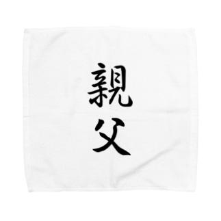 親父 Towel Handkerchief