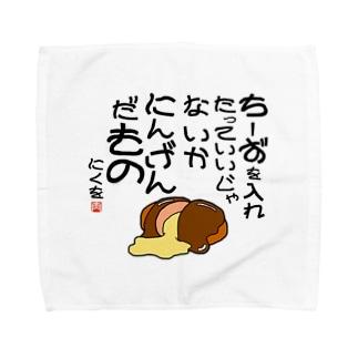 にくを迷言集「ちーずを入れたって」 Towel handkerchiefs