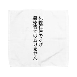 札幌在住(Not感染者) Towel handkerchiefs