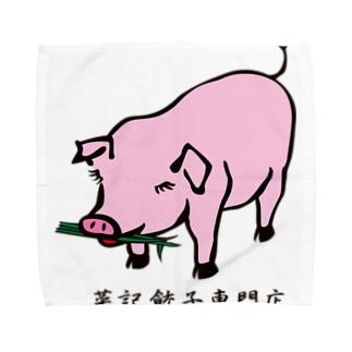菜記餃子 可愛いブタさん Towel handkerchiefs