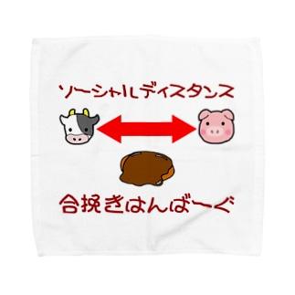 ハンバーグイラスト「ソーシャルディスタンス」 Towel handkerchiefs