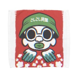 コロナ対策!ごしごし同盟!№2 Towel handkerchiefs