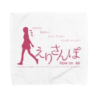 えりさんぽ Towel handkerchiefs
