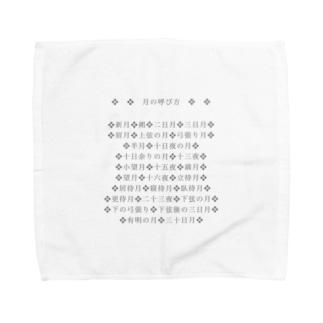 月の呼び名のいろいろ(名前シリーズ1) Towel handkerchiefs