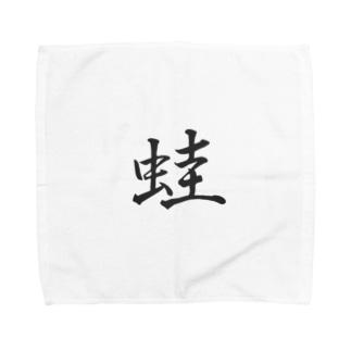 蛙 Towel handkerchiefs
