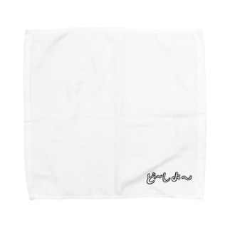 ど~しよ~ Towel handkerchiefs