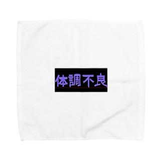 体調不良 Towel handkerchiefs