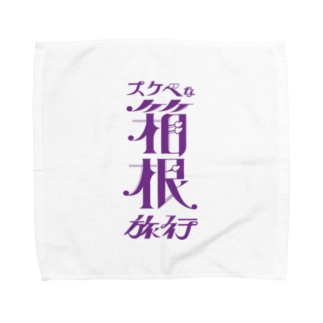 すけべ箱根 Towel Handkerchief