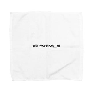 禁煙できません Towel handkerchiefs