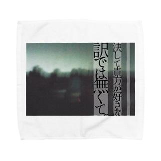 決して。 Towel handkerchiefs