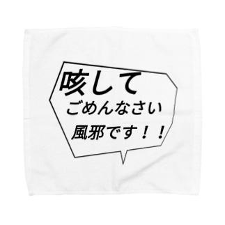 Rememberのコロナじゃないよー Towel handkerchiefs