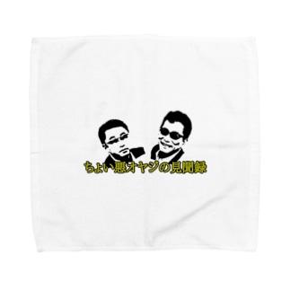 ちょい悪オヤジの見聞録 Towel handkerchiefs