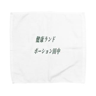 ポーション田中の健康ランドポーション田中 Towel handkerchiefs