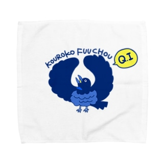 【Q.I シリーズ】コウロコフウチョウ Towel handkerchiefs