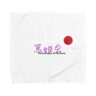 篤姫会タオルハンカチ Towel handkerchiefs