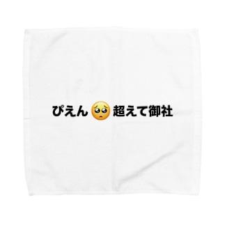 ぴえん超えて御社 Towel handkerchiefs