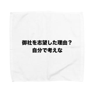 御社を志望した理由?自分で考えな Towel handkerchiefs