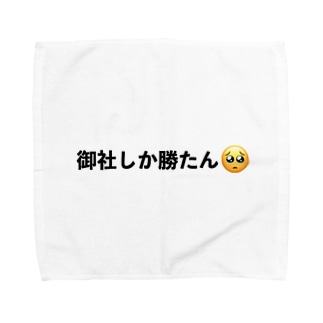 御社しか勝たん Towel handkerchiefs
