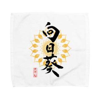 筆屋【黒景庵】の向日葵(淡色用) Towel handkerchiefs