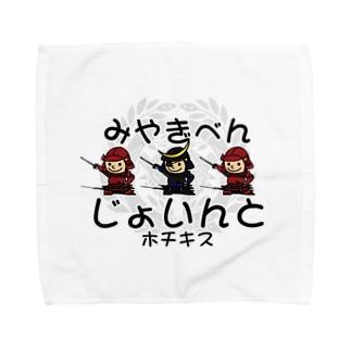 宮城弁「じょいんと」 Towel handkerchiefs