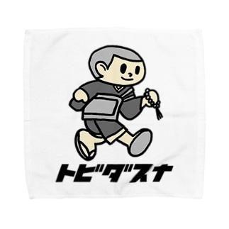 トビダスナ № 001 Towel handkerchiefs