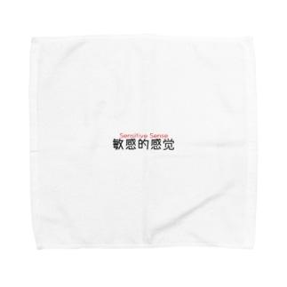 敏感的感觉 Towel handkerchiefs