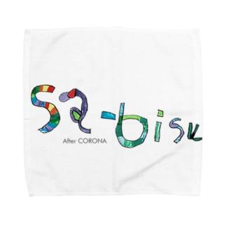 Sa-bisu After CORONA Towel Handkerchief