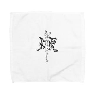 「煩」wazurai ~黒字ver~ Towel handkerchiefs